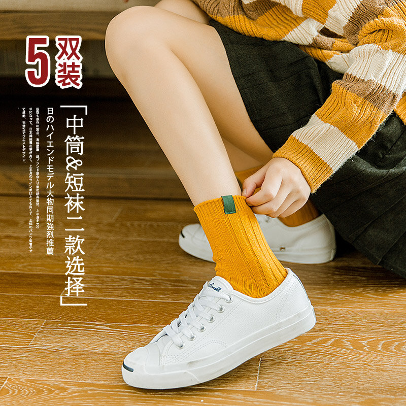Socks Women's Mid Tube Stockings Korean-style College Style Autumn and Winter Long Socks Cloth Label Socks Pure Color Cotton