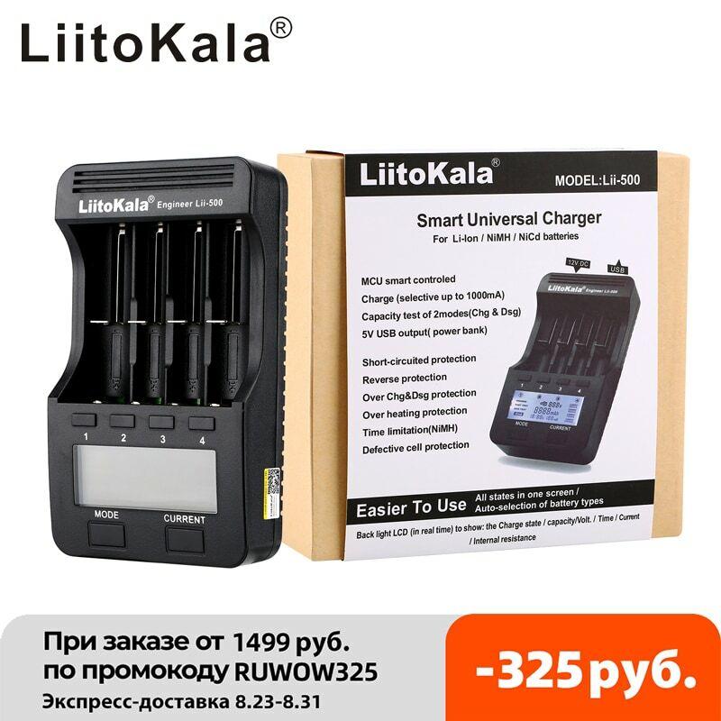 LiitoKala Lii-500 LCD 3.7V/1.2V AA/AAA 18650/26650/16340/14500/10440/18500แบตเตอรี่ชาร์จ + 12V2Aอะแดปเตอร์Lii500 5V1A