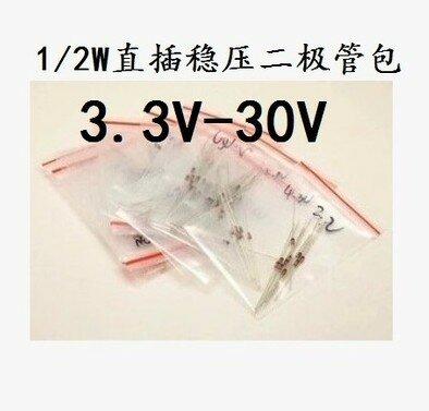 1/2w 0.5W منظم 3.3-33V 14 القيم * 10 قطعة = 140 قطعة زينر ديود حلو تشكيلة مجموعة جديد الإلكترونية diy كيت