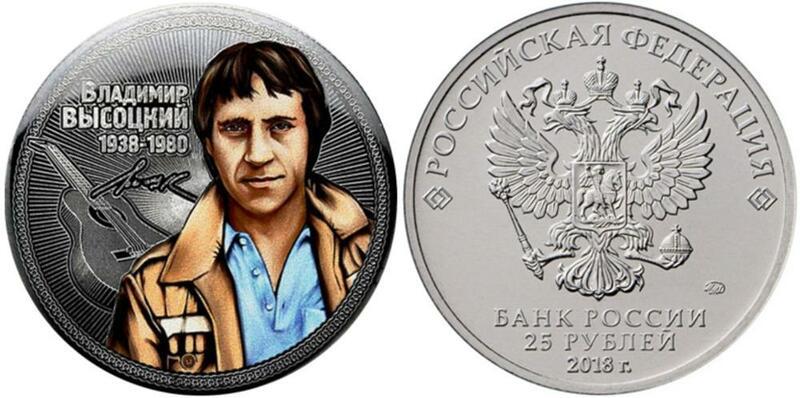 عملة 25 روبل فلاديمير فيسوتسكي عملة 25 روبل فلاديمير فيسوتسكي روسيا /  المقتنيات